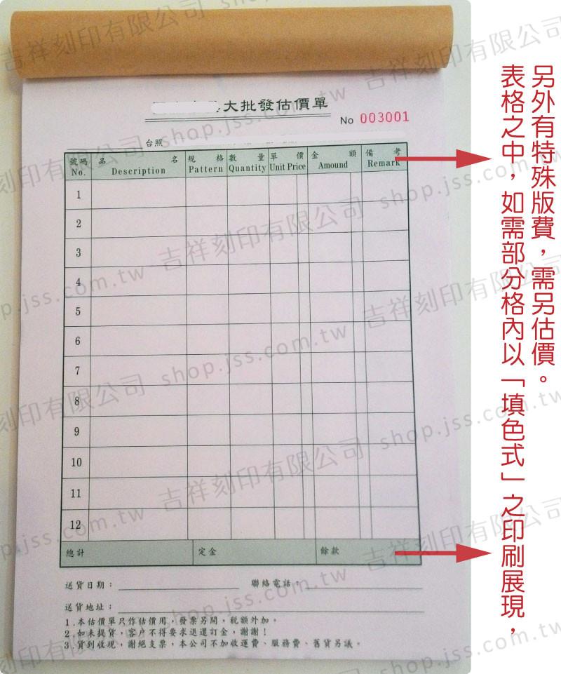 各類表單.複寫單