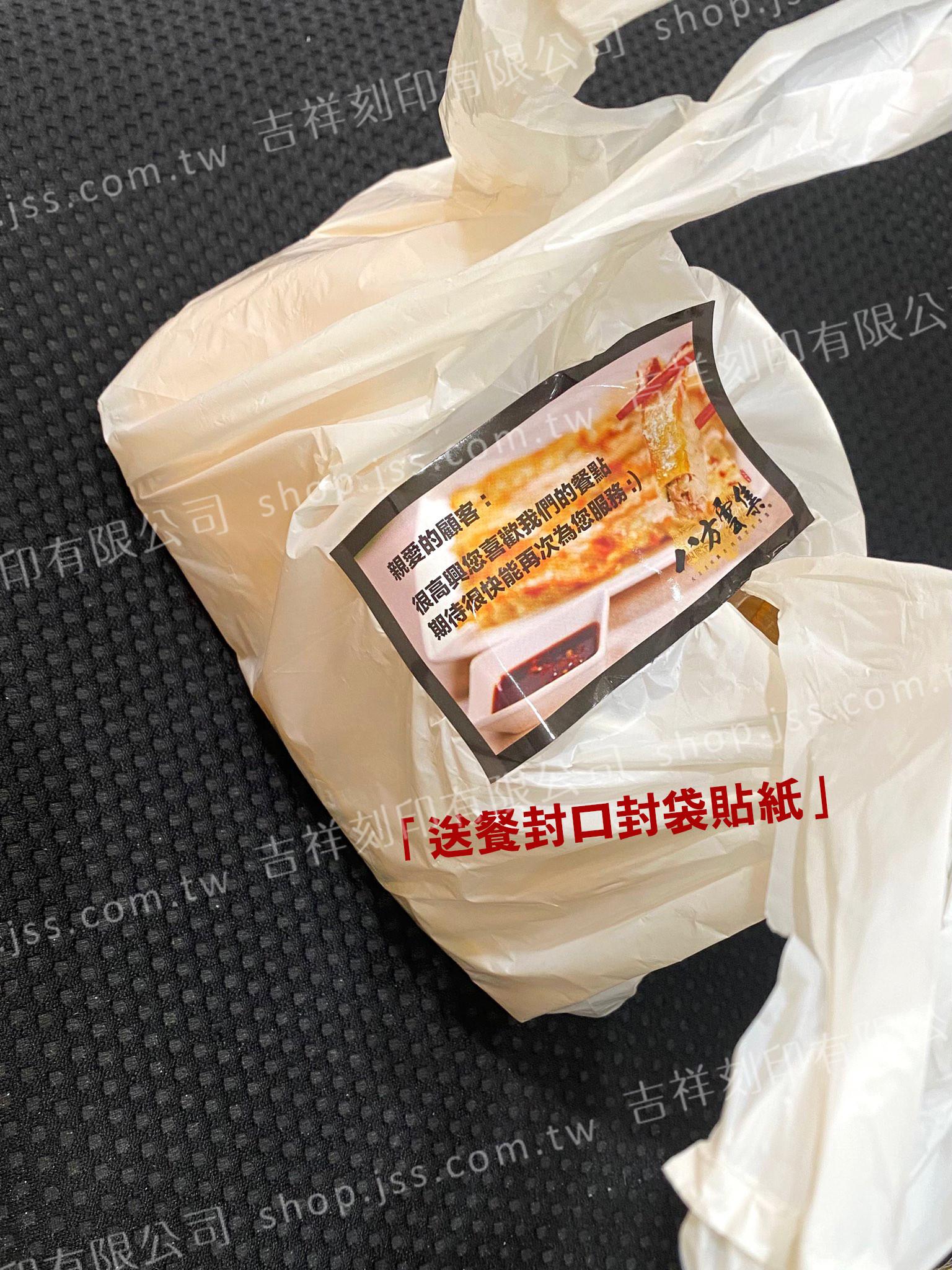送餐封口封袋貼紙