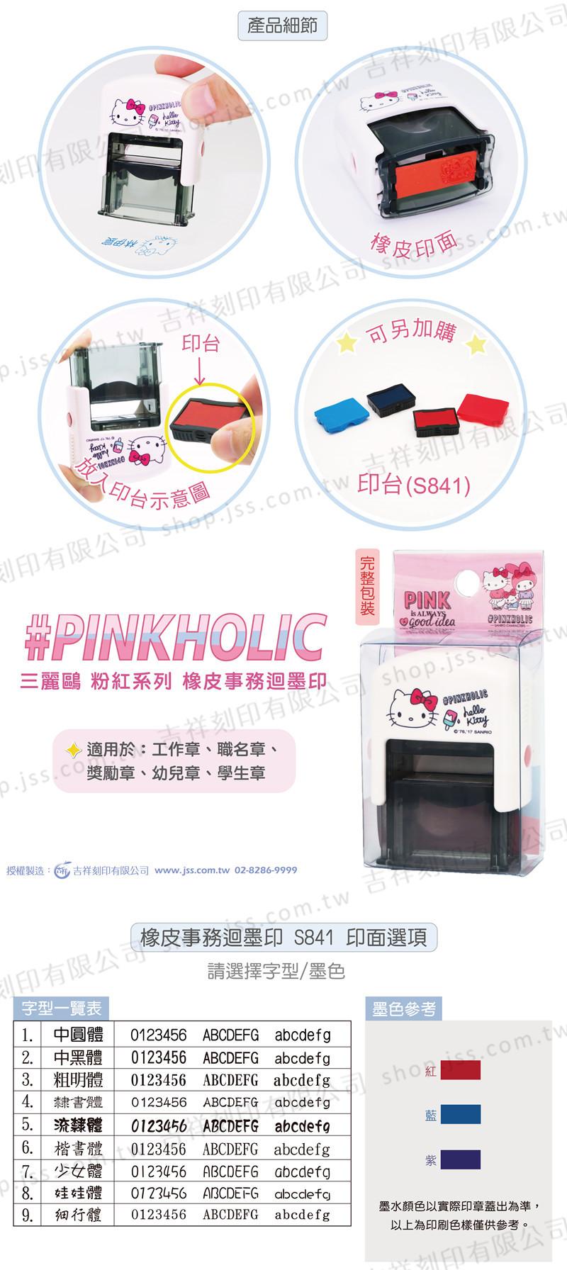 三麗鷗 粉紅系列 PINKHOLIC 橡皮事務迴墨印章