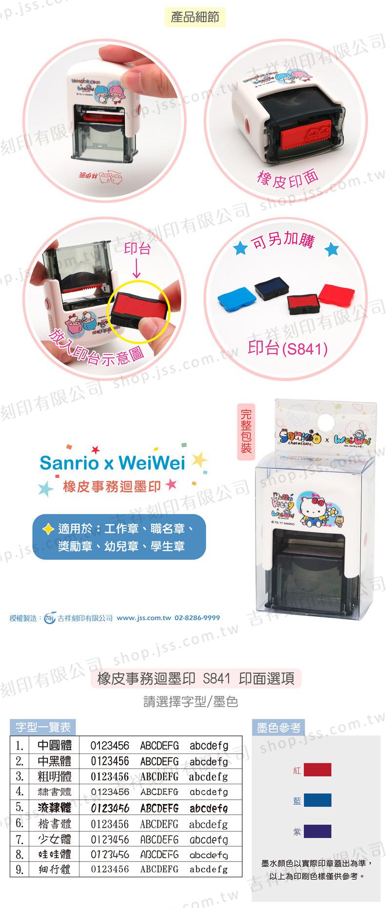 Sanrio x WeiWei 可愛聯名 橡皮事務迴墨印章