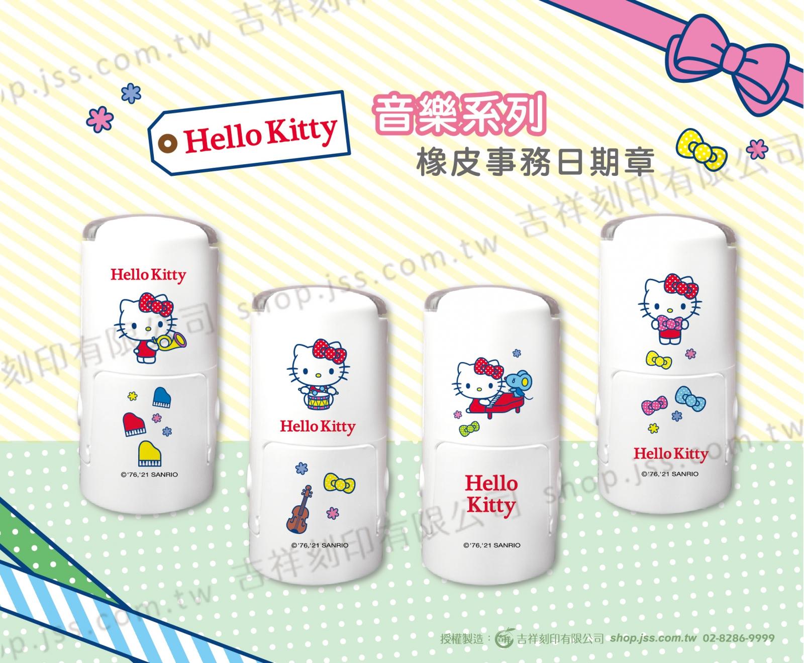 Hello Kitty 音樂系列 橡皮事務日期章
