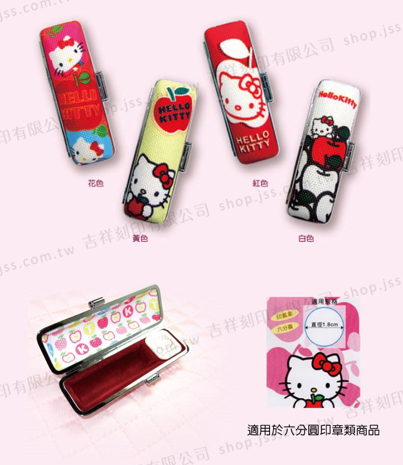 Hello Kitty 我愛蘋果6分印鑑盒