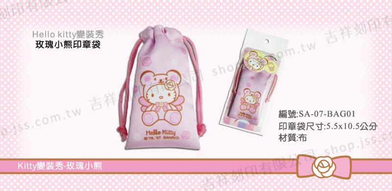 Hello Kitty 玫瑰小熊印章袋