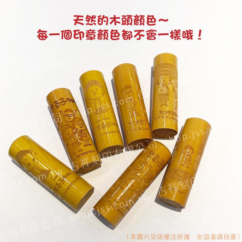 櫻桃小丸子 6分圓型原木印章