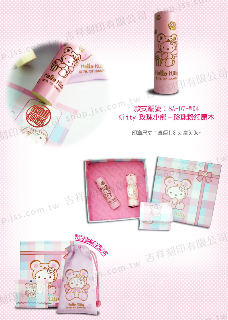 Hello Kitty 玫瑰小熊 6分圓型珍珠原木印章組