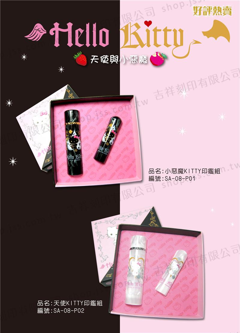 Hello Kitty天使與小惡魔 5分圓印鑑組