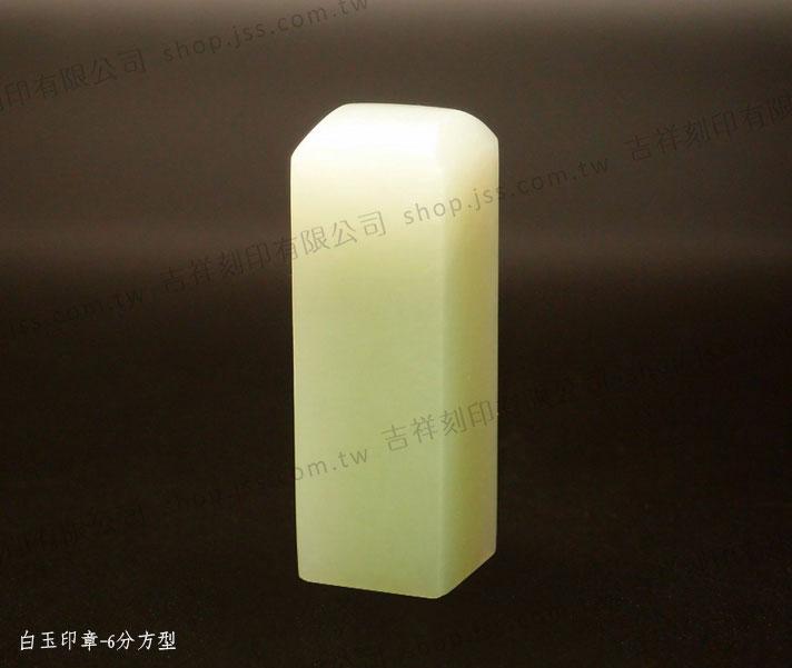 天然白玉印章-6分方型