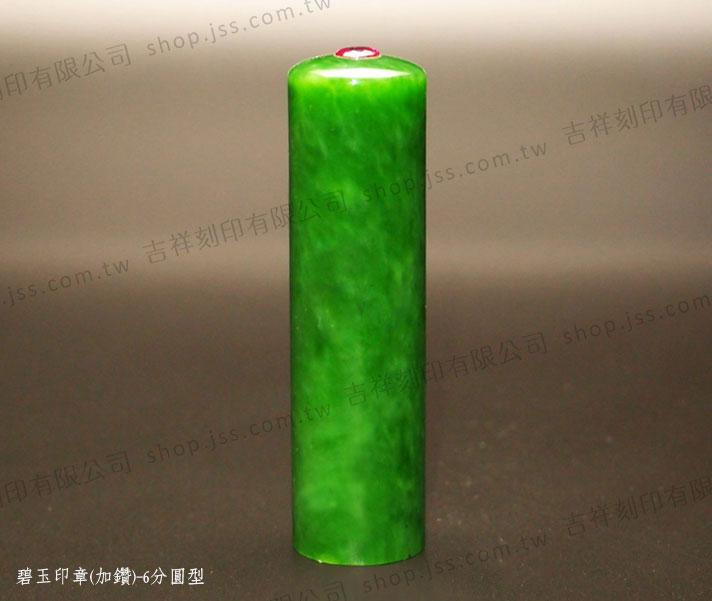 天然碧玉印章(加鑽)-6分圓型