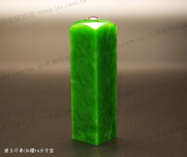 天然碧玉印章(加鑽)-6分方型