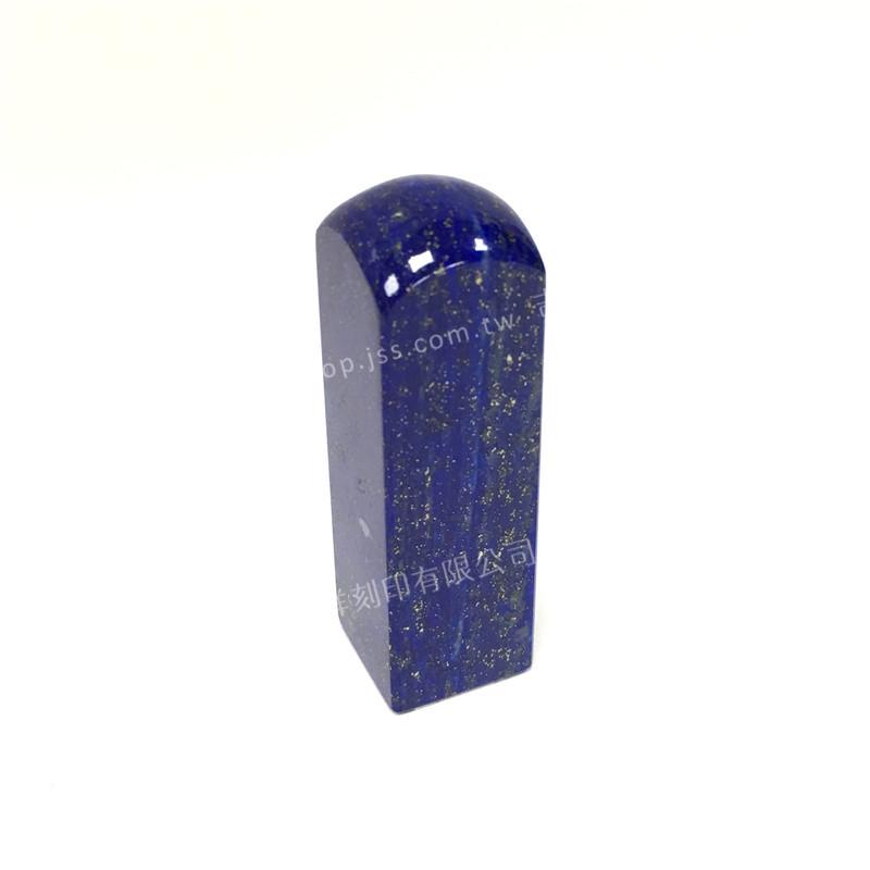 天然青金石印章-6分方型(高級)