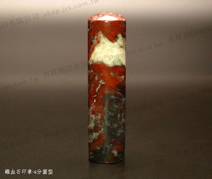 雞血石印章-6分圓型