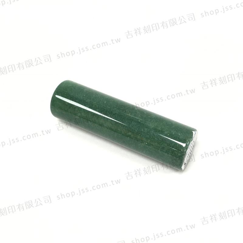 東陵玉印章-6分圓型