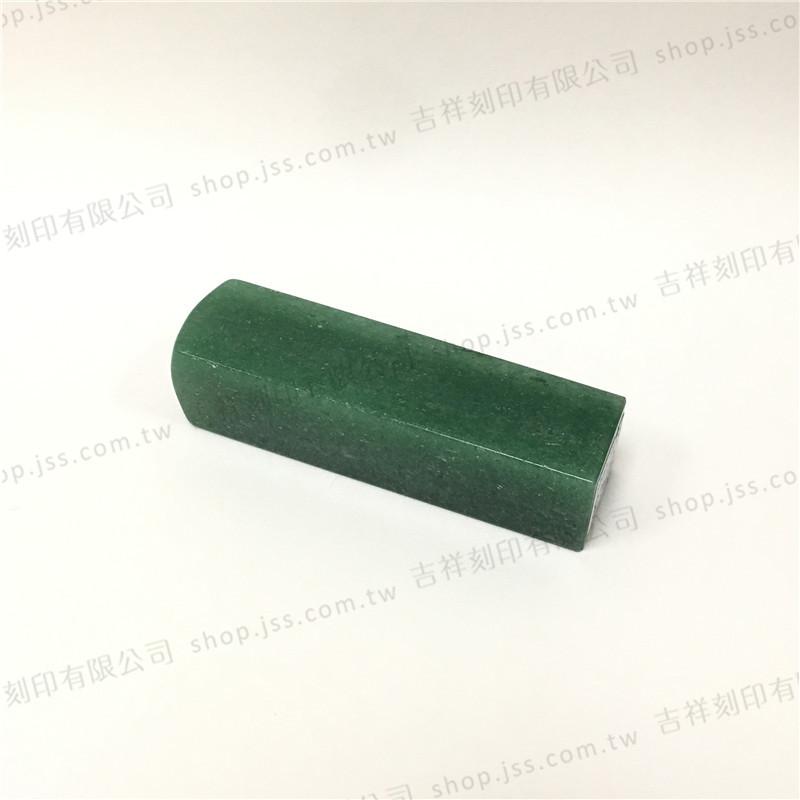 東陵玉印章-6分方型