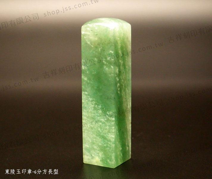 東陵玉印章(淺綠)-6分方型