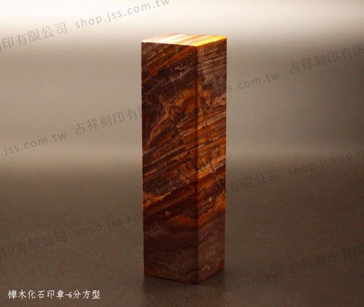 櫸木化石印章-6分方型