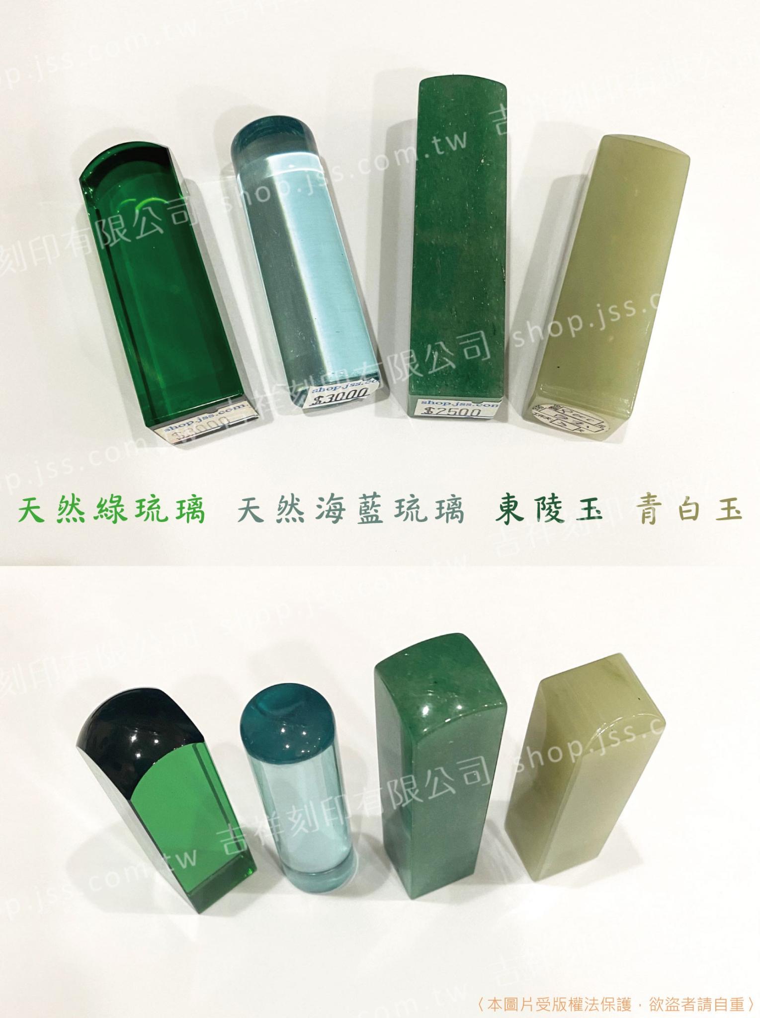 天然綠琉璃 天然海藍琉璃 東陵玉 青白玉