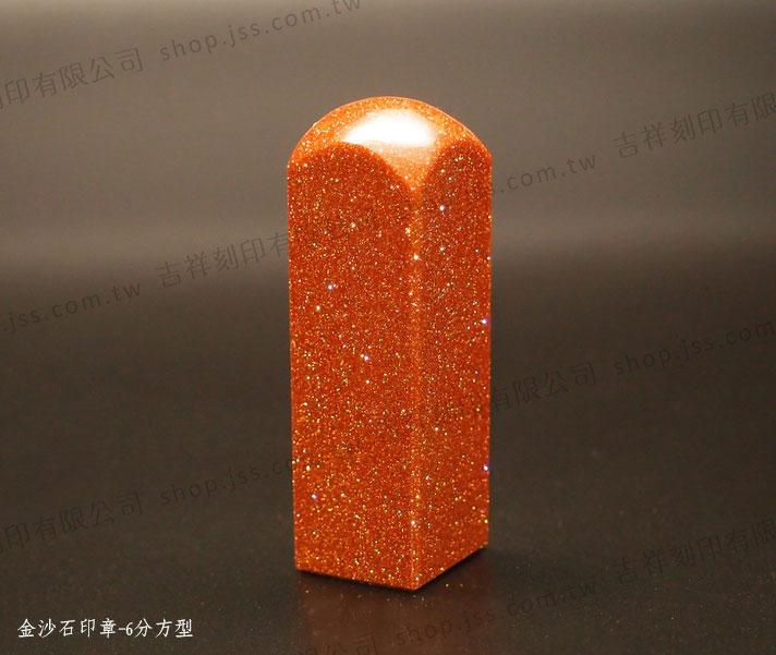 金砂石印章-6分方型