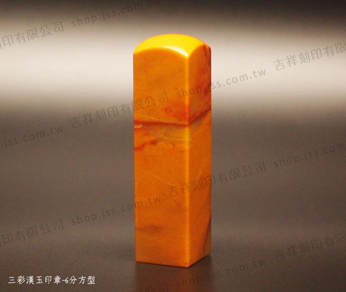 三彩漢玉印章-6分方型