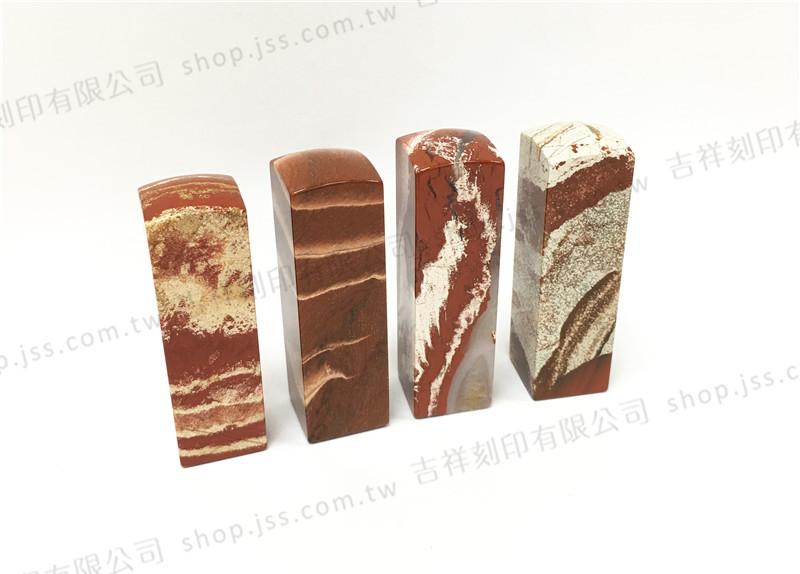 紅磚石印章-6分方型