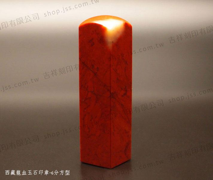 西藏龍血玉石印章-6分方型