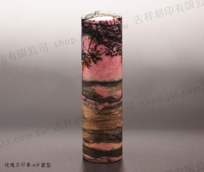 天然玫瑰石印章-6分圓型