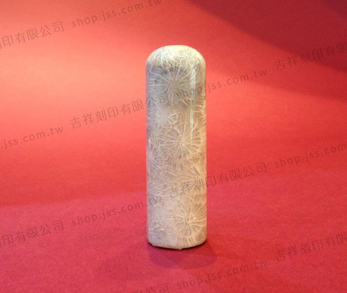 珊瑚石印章-6分圓型
