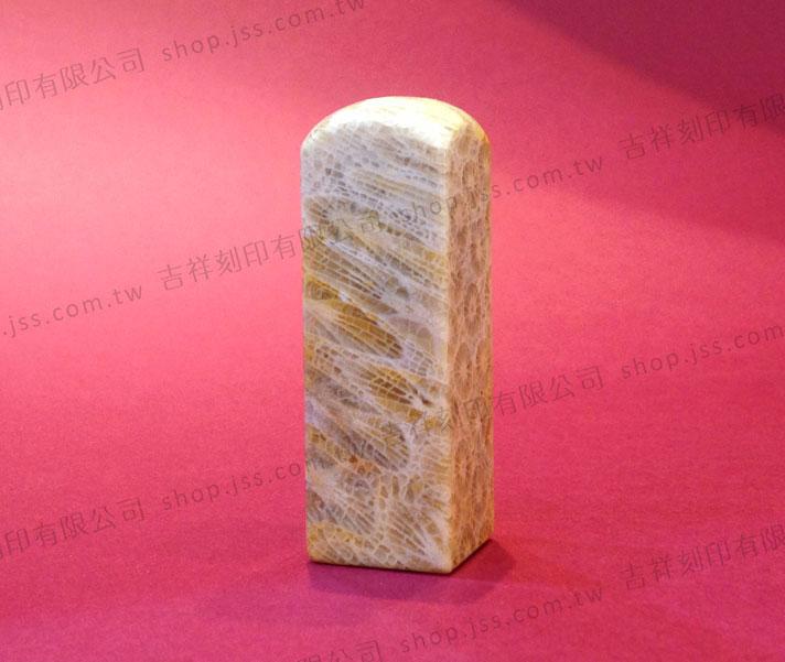 珊瑚石印章-6分方型