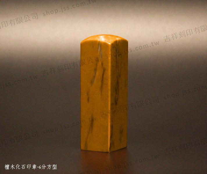 檀木化石印章-6分方型