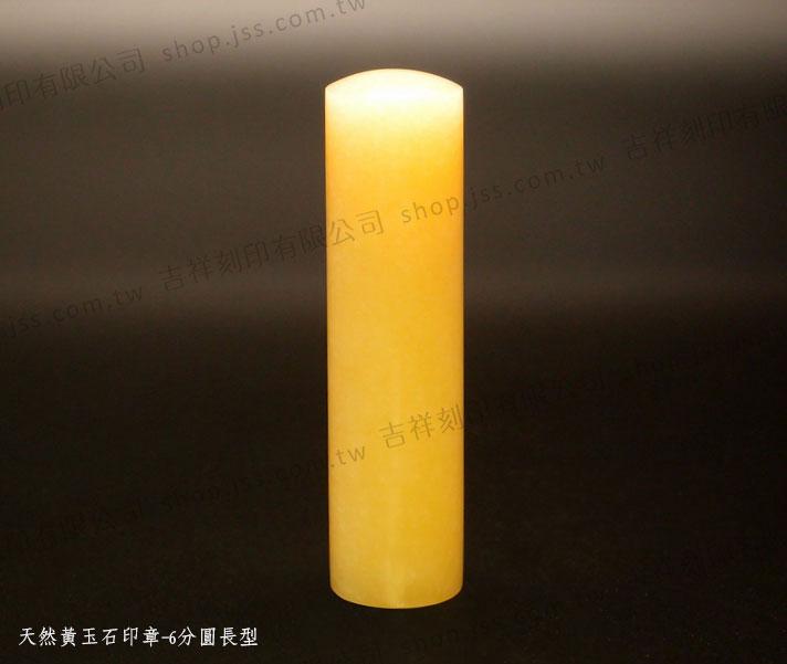 天然黃玉石印章-6分圓型