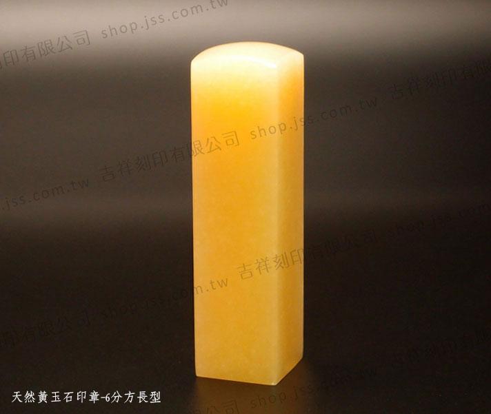 天然黃玉石印章-6分方型