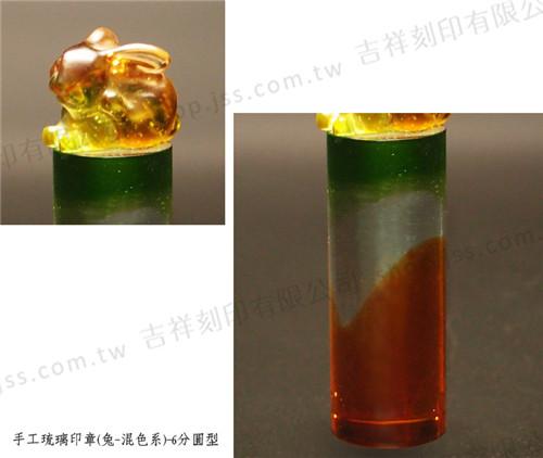 手工琉璃印章-兔-6分圓型