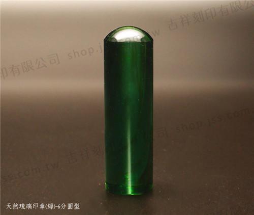 天然火山琉璃印章(綠色)-6分圓型