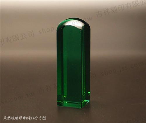 天然火山琉璃印章(綠色)-6分方型