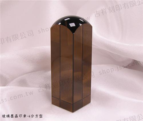 玻璃墨晶印章-6分方型