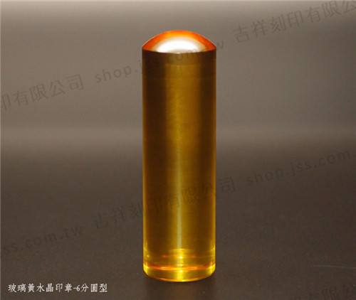 玻璃黃水晶印章-6分圓型