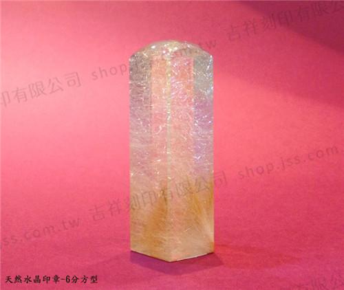 天然水晶印章-6分方型