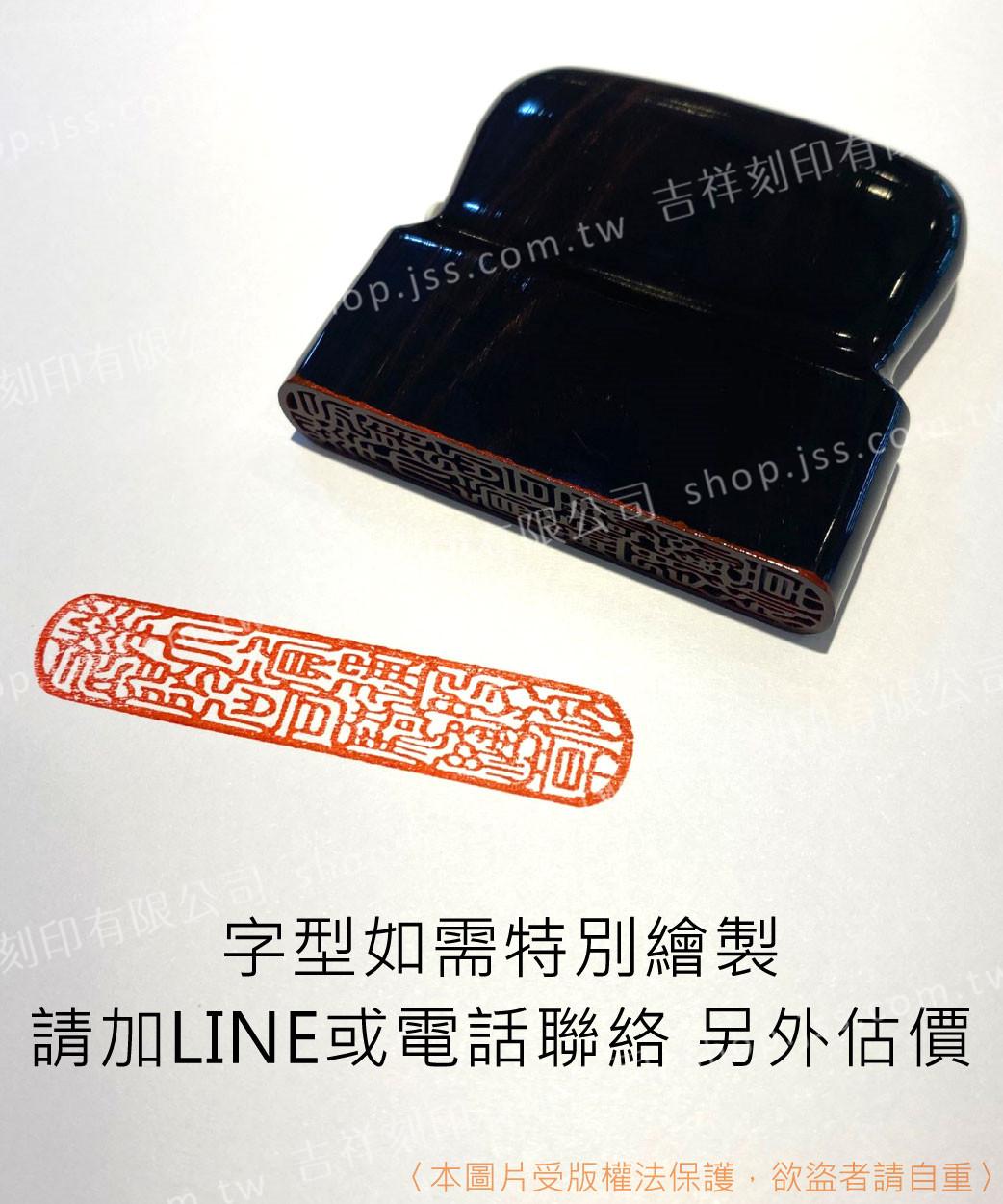 黑牛角騎縫章(割印)