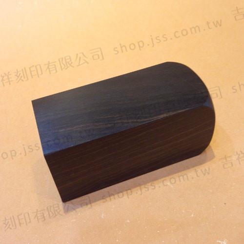 黑檀木印章-9分方型(直筒)