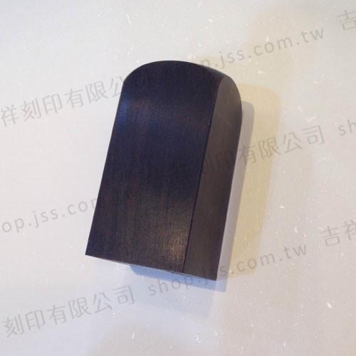 黑檀木印章-1寸方型(直筒)