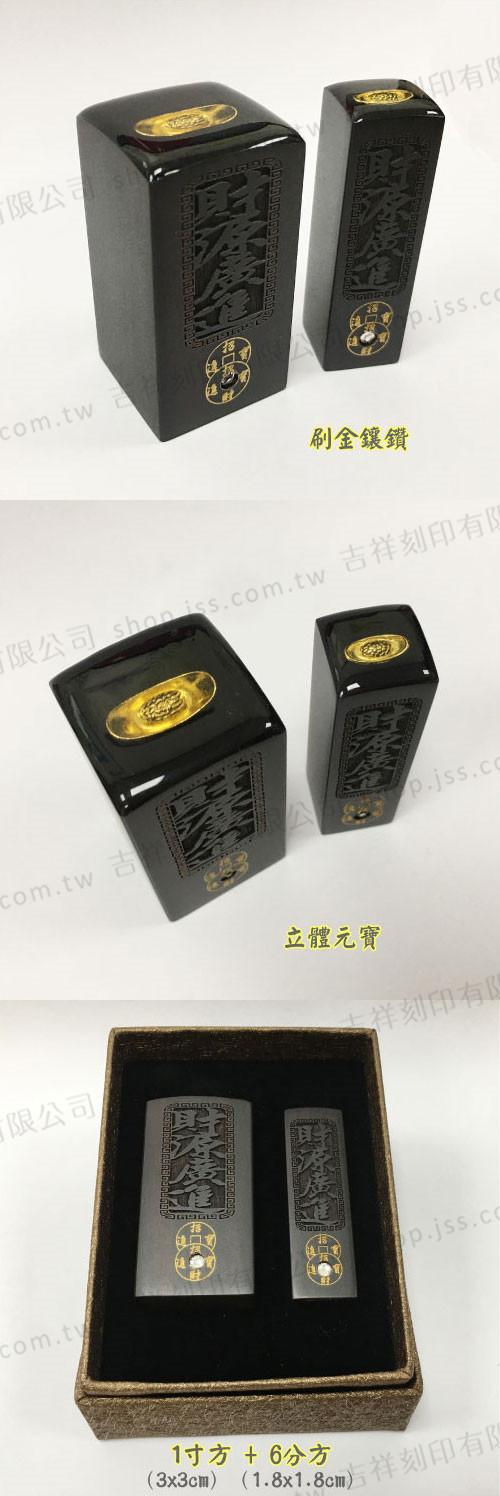 黑檀木印章-1寸6分方型公司大小章-刷金鑲鑽&立體元寶-財源廣進