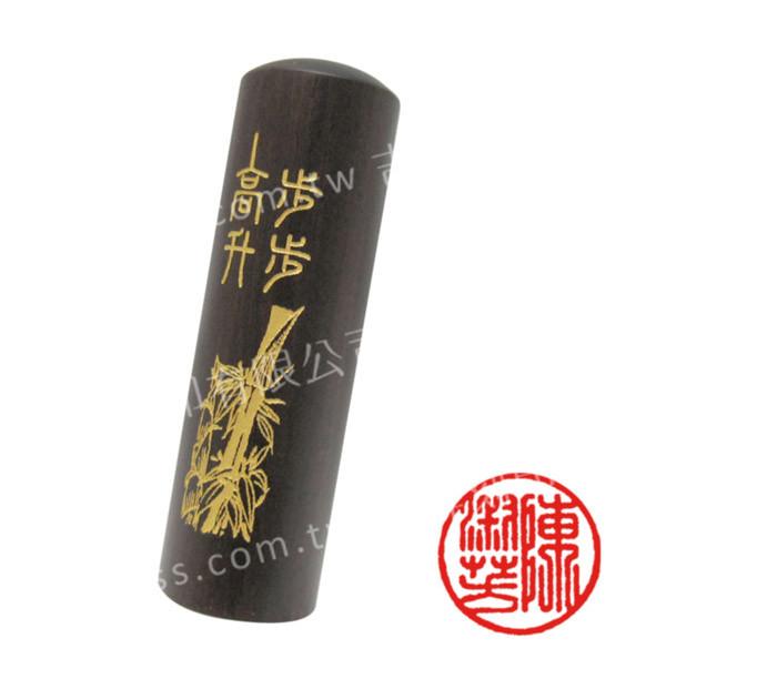 黑檀木印章-刷金單印-步步高升竹子