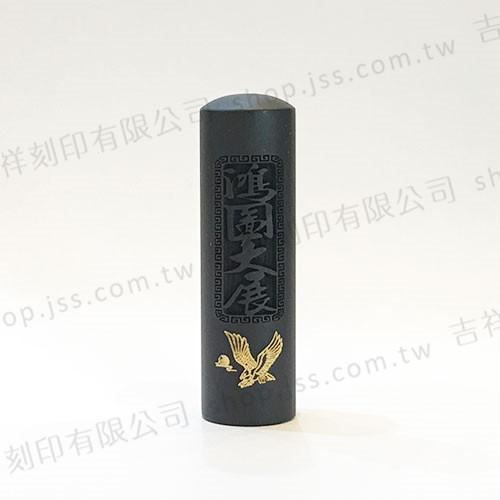 黑檀木印章-鴻圖大展(鳥)