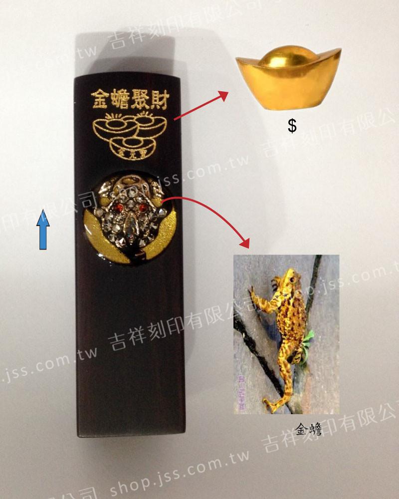 黑檀木印章6分方型-刷金鑲彩鑽-金蟾聚財