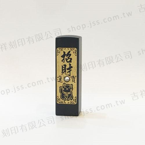 黑檀木印章-招財進寶財貓