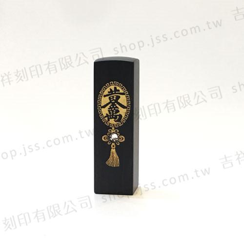 黑檀木印章-黃金萬兩(結)