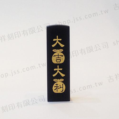 黑檀木印章-刷金單印-大吉大利