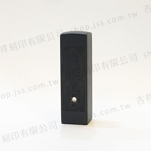 黑檀木印章-財源廣進元寶