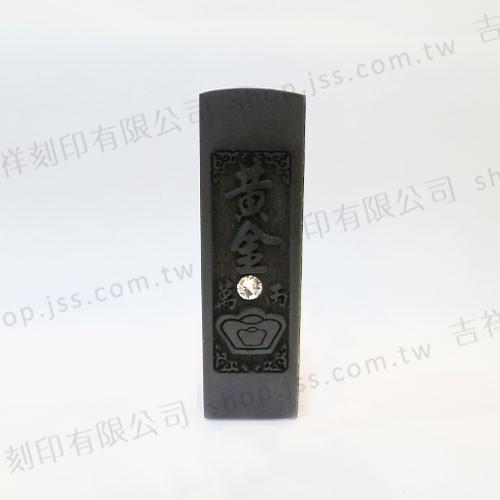 黑檀木印章-黃金萬兩