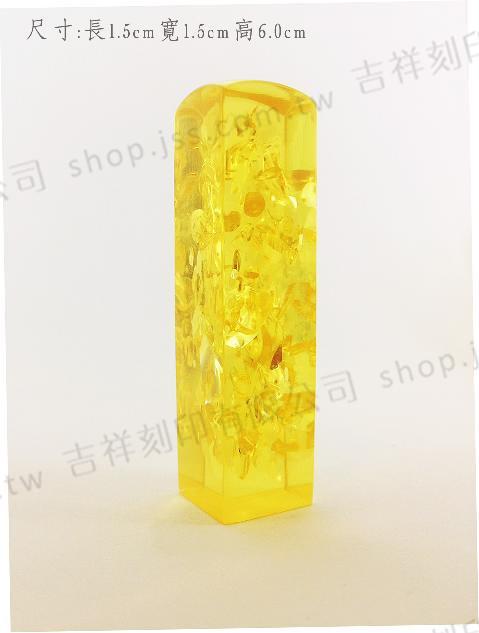 仿金黃琥珀印章-5分方型