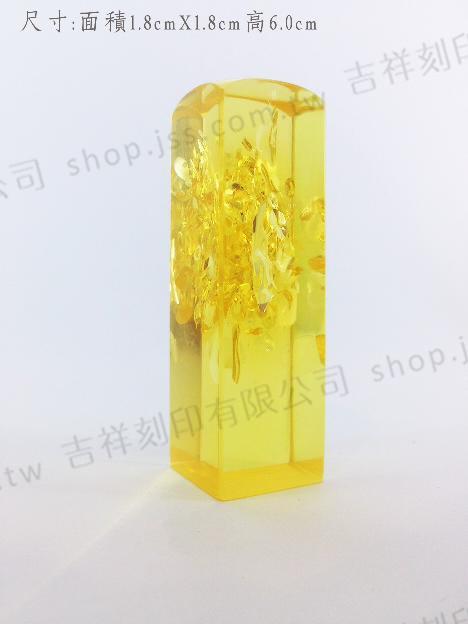 仿金黃琥珀印章-6分方型